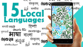 Digital India gets local language booster